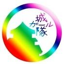 城ガール隊ロゴ.jpg